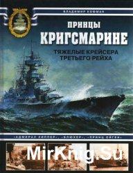 Принцы Кригсмарине. Тяжёлые крейсера Третьего рейха