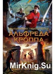 Необычайные приключения Альфреда Кроппа. Цикл из 3 книг