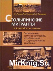 Столыпинские мигранты в Алтайском округе