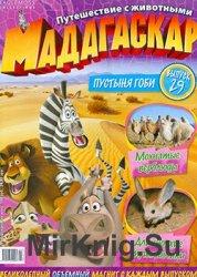Мадагаскар. Путешествие с животными № 29