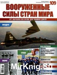 Вооруженные силы стран мира №109 (2015)