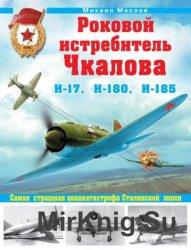Роковой истребитель Чкалова: И-17, И-180, И-185