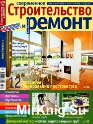 Современное строительство и ремонт №4 2015