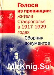 Голоса из провинции: жители Ставрополья в 1917-1929 годах