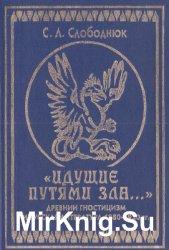 Дьяволы Серебряного века. Древний гностицизм и русская литература 1890-1930 ...