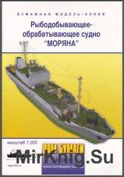 Рыбодобывающее-обрабатывающее судно (РДОС) «Моряна» [Дом Бумаги  5/2010]