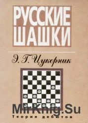 Русские шашки. Теория дебютов