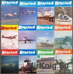 Крылья Родины №1-12, 1994