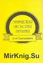 Этническая экология питания. Традиционная пища русских старожилов и народов ...