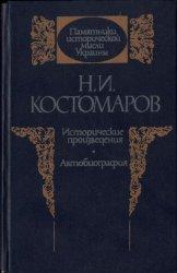Костомаров Н.И. Исторические произведения. Автобиография