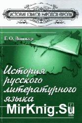 Г.О. Винокур. История русского литературного языка