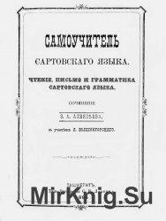 Самоучитель сартовского языка