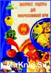 Экспресс-рецепты для микроволновой печи