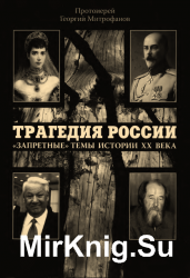 """Трагедия России: """"запретные"""" темы истории ХХ века в церковной проповеди и ..."""