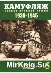 Армада вертикаль 5 - Камуфляж танков Красной армии 1930-1945