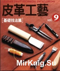 The Leather Craft Vol.09 Basic Techniques Articles (Chinese Edition)