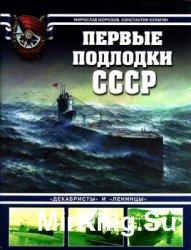 Первые подлодки СССР. ''Декабристы'' и ''Ленинцы''