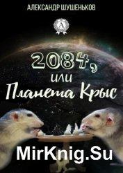 2084, или Планета крыс