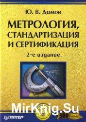 Метрология, стандартизация и сертификация (2005)