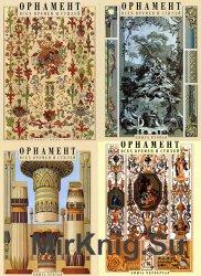 Орнамент всех времен и стилей (4 книги)