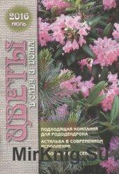 Цветы в саду и дома №7 2016