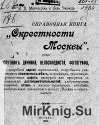 Окрестности Москвы