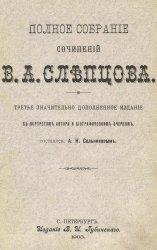 Полное собрание сочинений В.А. Слепцова