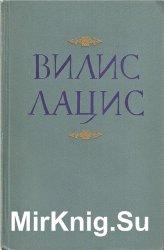 Вилис Лацис. Собрание сочинений в 10 томах. Том 9. Повести