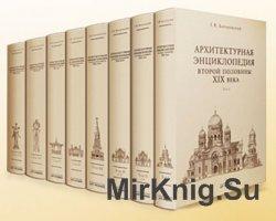 Архитектурная энциклопедия второй половины XIX века (7 томов)