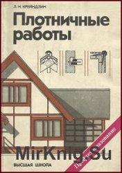 Плотничные работы (1985)