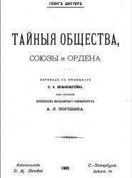 Тайные общества, союзы и ордена. В 2-х томах