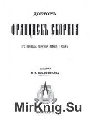Доктор Франциск Скорина. Его переводы, печатные издания и язык