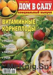Дом в саду. Спецвыпуск №1 2015. Витаминные корнеплоды