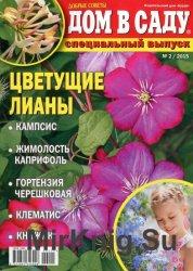 Дом в саду. Спецвыпуск №2 2015. Цветущие лианы