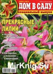 Дом в саду. Спецвыпуск №3 2015. Прекрасные лилии