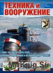 Техника и вооружение №11 2014