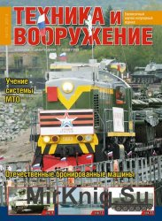 Техника и вооружение №10 2014