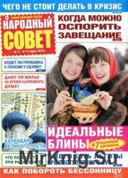 Народный совет №11 2016