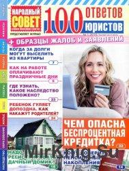 100 ответов юристов №1 2016