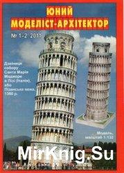 Пизанская башня (Юний Моделiст-Архiтектор 2011-1/2)