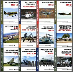 Авиаколлекция № 1-12, 2015г.