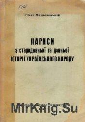 Нариси з стародавньої та давньої історії українського народу