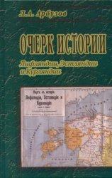 Очерк истории Лифляндии, Эстляндии и Курляндии