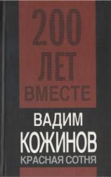 200 лет вместе. Красная сотня