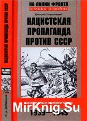 Нацистская пропаганда против СССР. Материалы и комментарии. 1939-1945