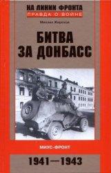 Битва за Донбасс. Миус-фронт. 1941-1943.
