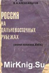 Россия на дальневосточных рубежах (вторая половина XVII в.)