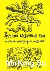 Русский кулачный бой. История, этнография, техника