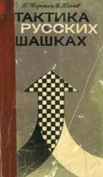 Тактика в русских шашках