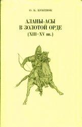 Аланы-асы в Золотой Орде (XIII— XV вв.)